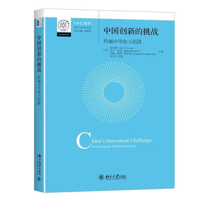 China_Innovation_Challenge-Chinese_Coverjpg